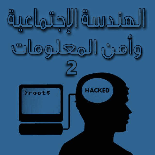 الهندسة الإجتماعية وأمن المعلومات - فن أختراق العقول 2 - مدونة الحماية