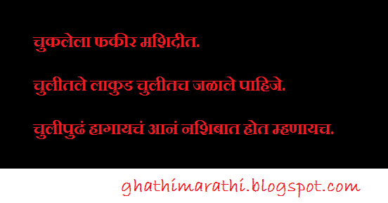 marathi mhani starting from cha6