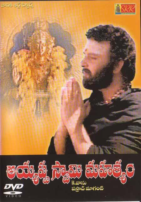 Free Telugu Devotional Songs: God Ayyappa Songs