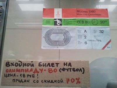 Билет на футбольный матч Московской Олимпиады-80