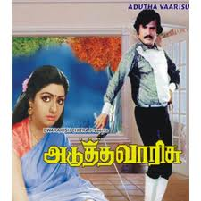 Watch Adutha Varisu (1983) Tamil Movie Online