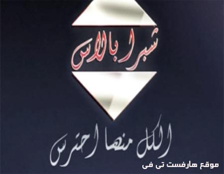تردد قناة سيما شبرا بالاس 2015