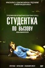 Mes chères études (2010)