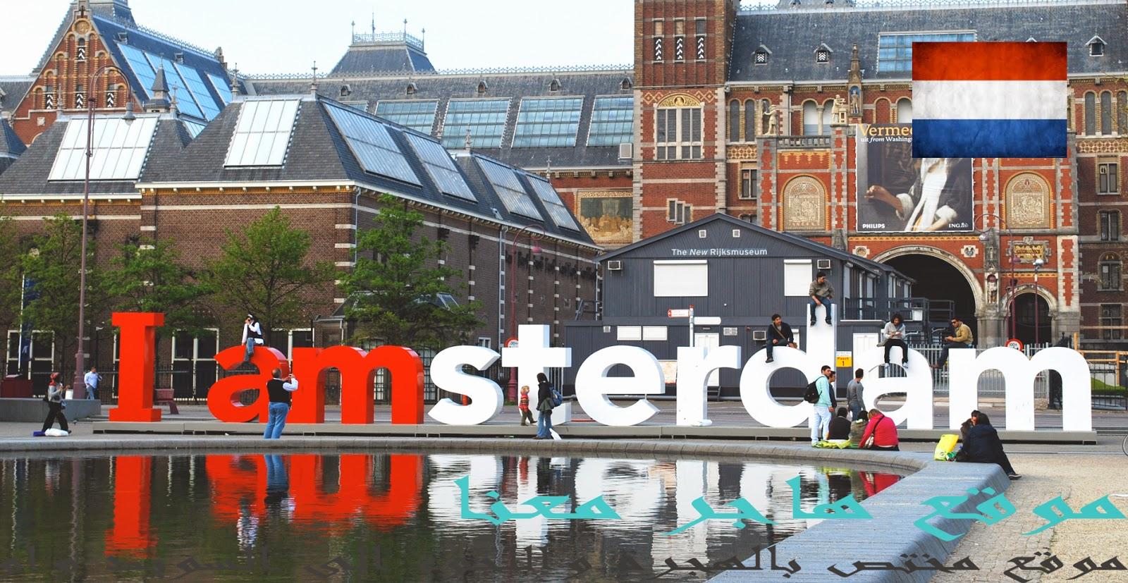 اللجوء الى هولندا