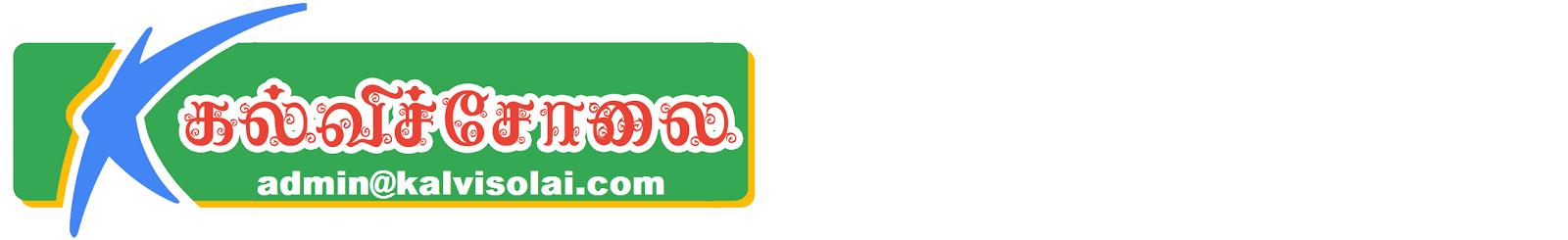 Kalvisolai Tamil G.K