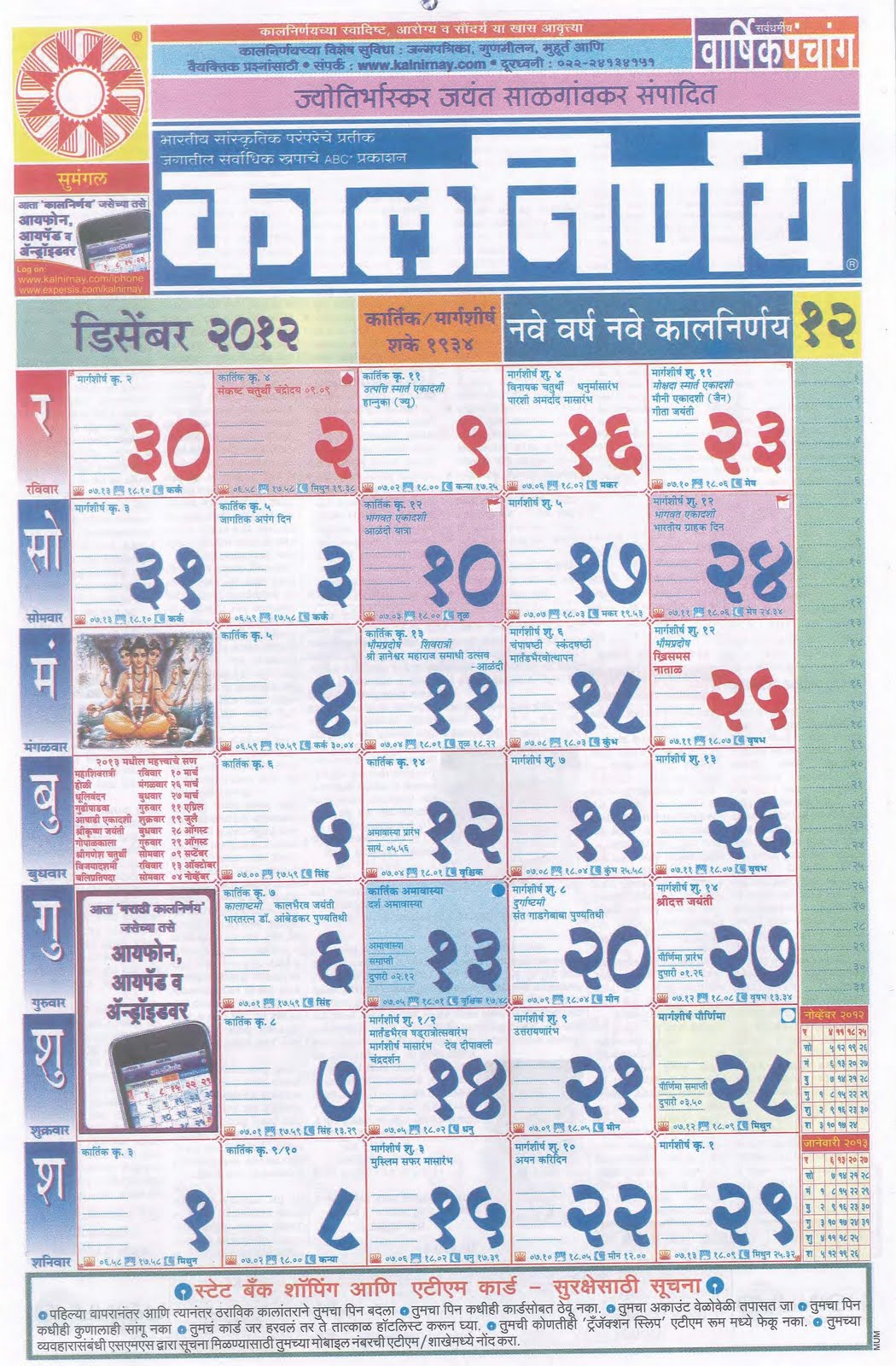 New Year Calendar Kalnirnay : Kalnirnay calendar english new template site