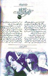 Kuch Pagal Pagal Say Novel By Farhat Ishtiaq pdf