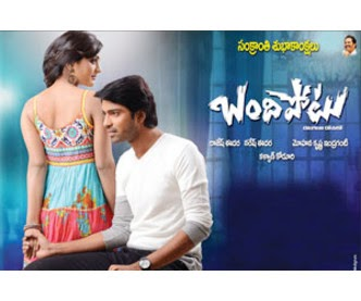 Bandipotu Telugu movie songs