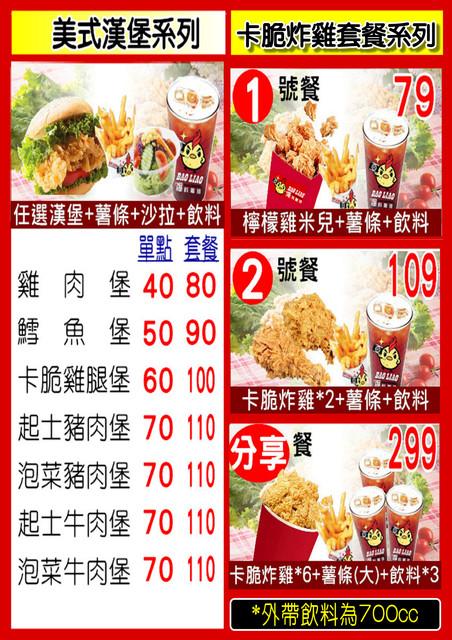 爆料雞排南港園區店