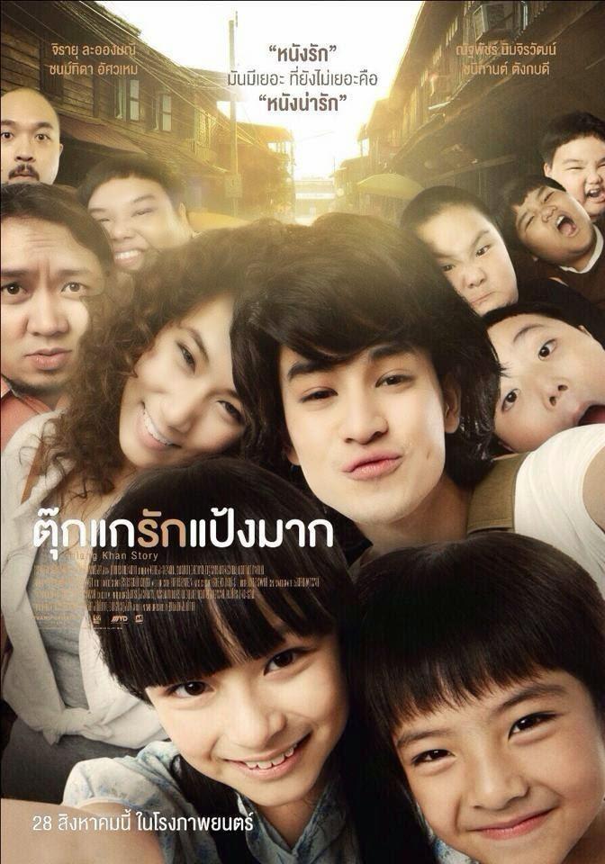 Chiang Khan Story ตุ๊กแกรักแป้งมาก HD 2014 หนังน่ารัก