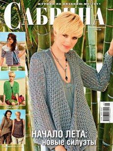Revista Sabrina № 5 2011