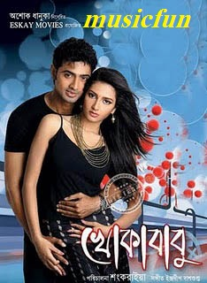 khokababu new indian bangla movie song free download