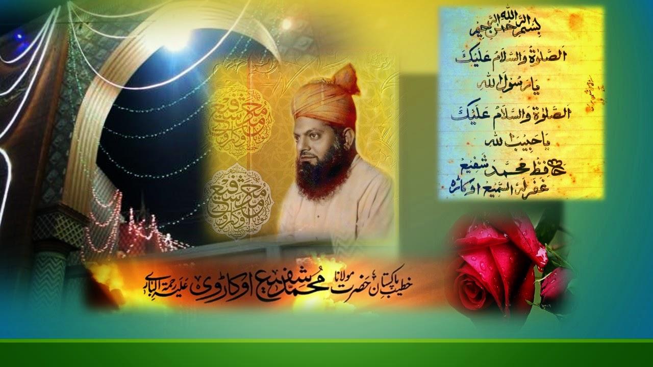 Annual Urs Shareef May Hazrat Maulana Shafee Okarvi allama kaukab noorani okarvi