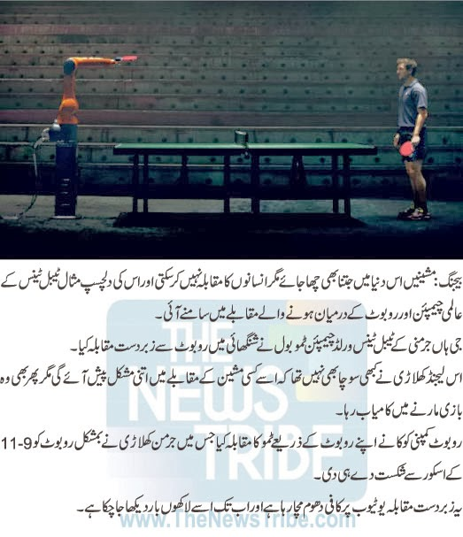 Intresting, Intresting News, Intresting News And Information, Tenis Game, Robot Vs Man, Machine World, Table Tenis Star, sports news, Sports,