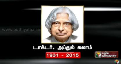 Former president of India A.P.J Abdul kalam Expired At The Age Of 84