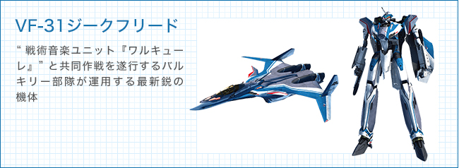 VF-31 Siegfried