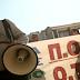 Σε καταλήψεις των δημαρχείων όλης της χώρας καλεί η ΠΟΕ – ΟΤΑ – Ποιες υπηρεσίες δεν θα λειτουργήσουν