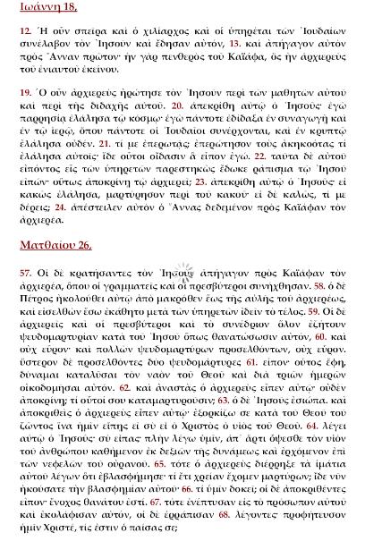 http://ebooks.edu.gr/modules/ebook/show.php/DSGYM-B118/381/2539,9860/extras/Html/kef4_en29_keimeno_evageliou_prototupo_popup.htm