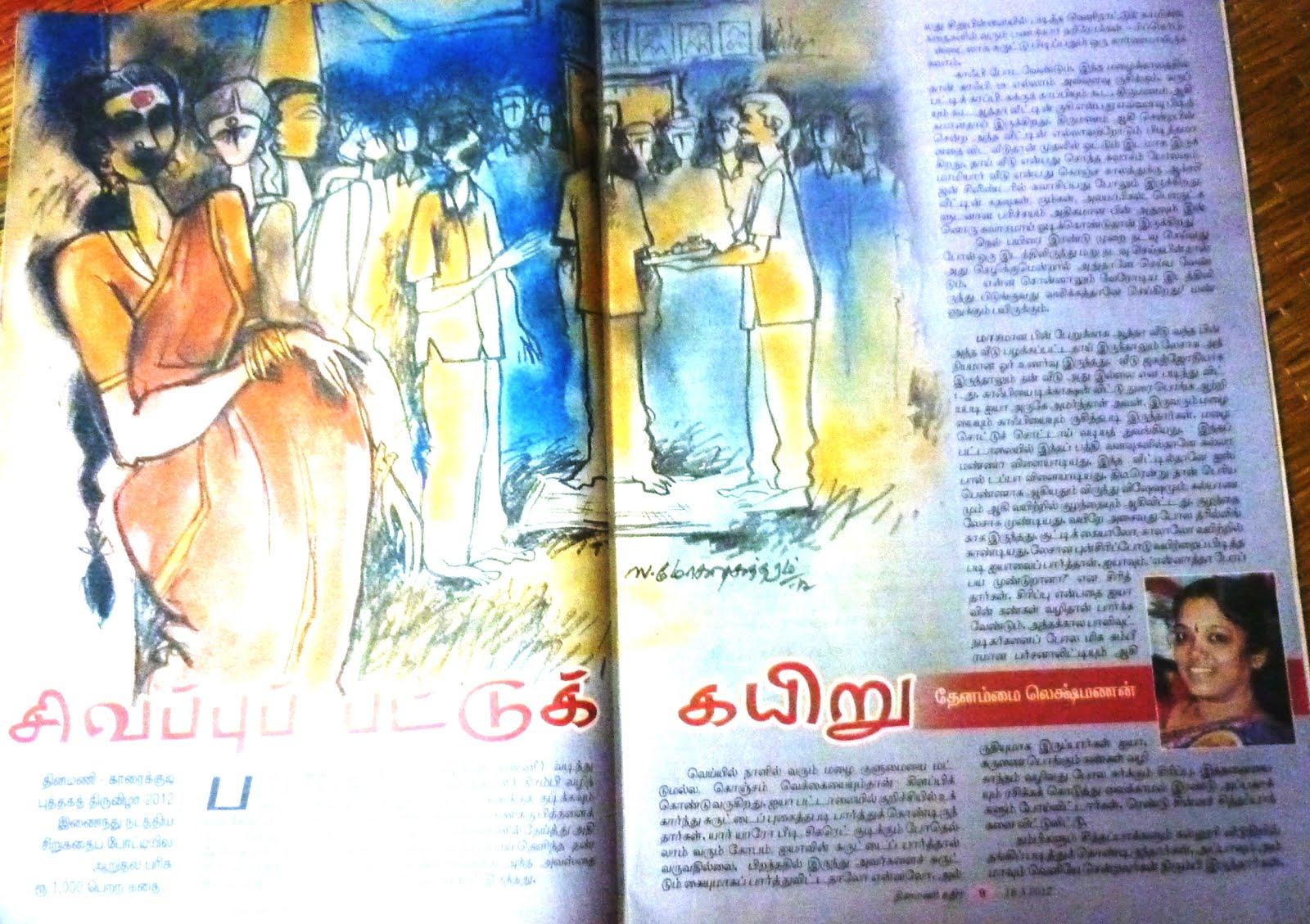 தினமணி கதிர்