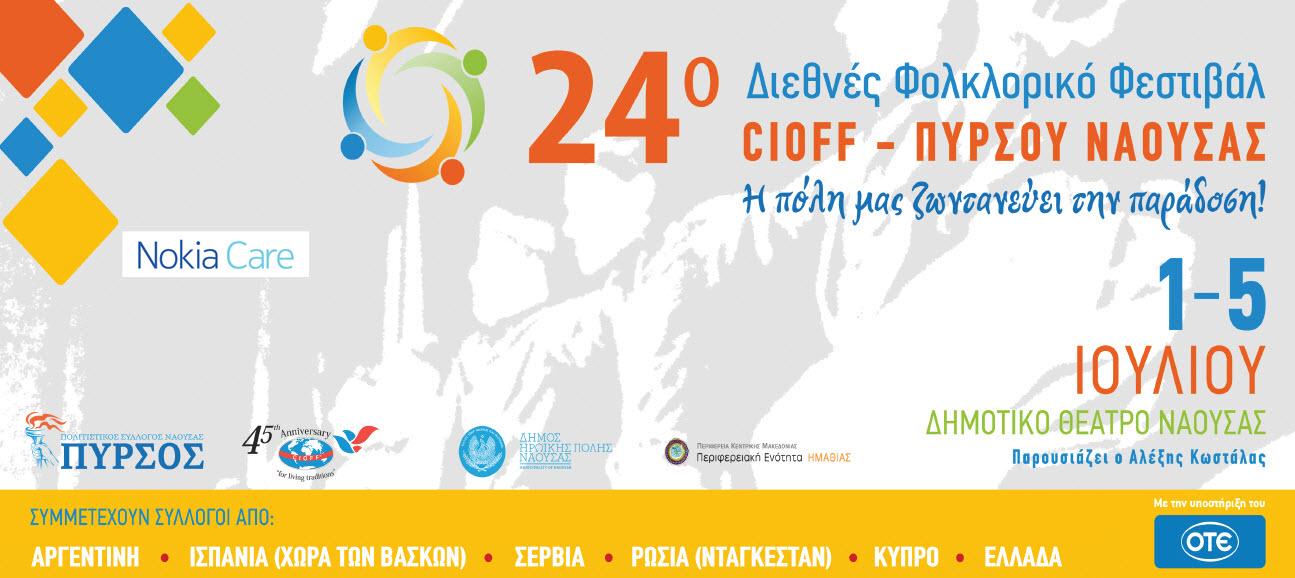 Το σημερινό πρόγραμμα του 24ου Διεθνούς Φολκλορικού Φεστιβάλ CIOFF - Πυρσού Νάουσας