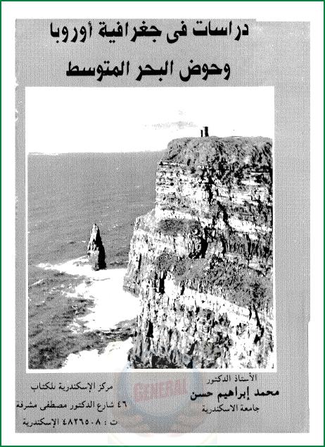 دراسات فى جغرافية أوروبا وحوض البحر المتوسط لـ محمد إبراهيم حسن