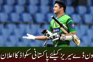 http://www.dubimaza.com/2015/07/pakistan-odi-squad-for-series-against.html