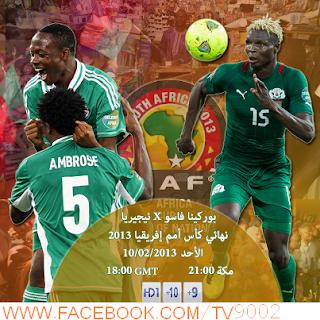 نيجيريا - بوركينا فاسو نهائي كأس أمم إفريقيا 2013 حصرياً على الجزيرة الرياضية +9 /+10