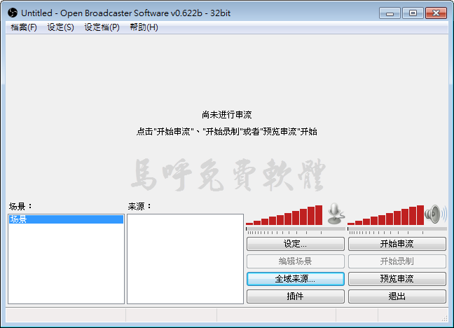 Open Broadcaster Software Portable 免安裝綠色版下載,網路實況轉播軟體(Twitch、Justin.tv、Ustream)