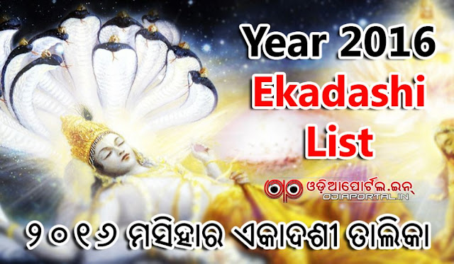 list of ekadashi vrat upavas in the year 2016 and 2017. ekadashi fast dates and time, astrol, spiritual panchang, iskcon, puri jagannath temple hindu ekadashi list 2016, odisha odia ekadasi, andhra, telangana, bihar, tamilnadu, kerla, ekadasi fast vrat dates list. pdf, baisnab ekadashi list