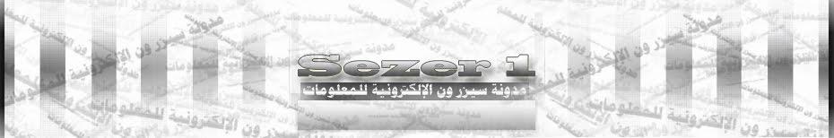 مدونة سيزر ون الإلكترونية للمعلومات