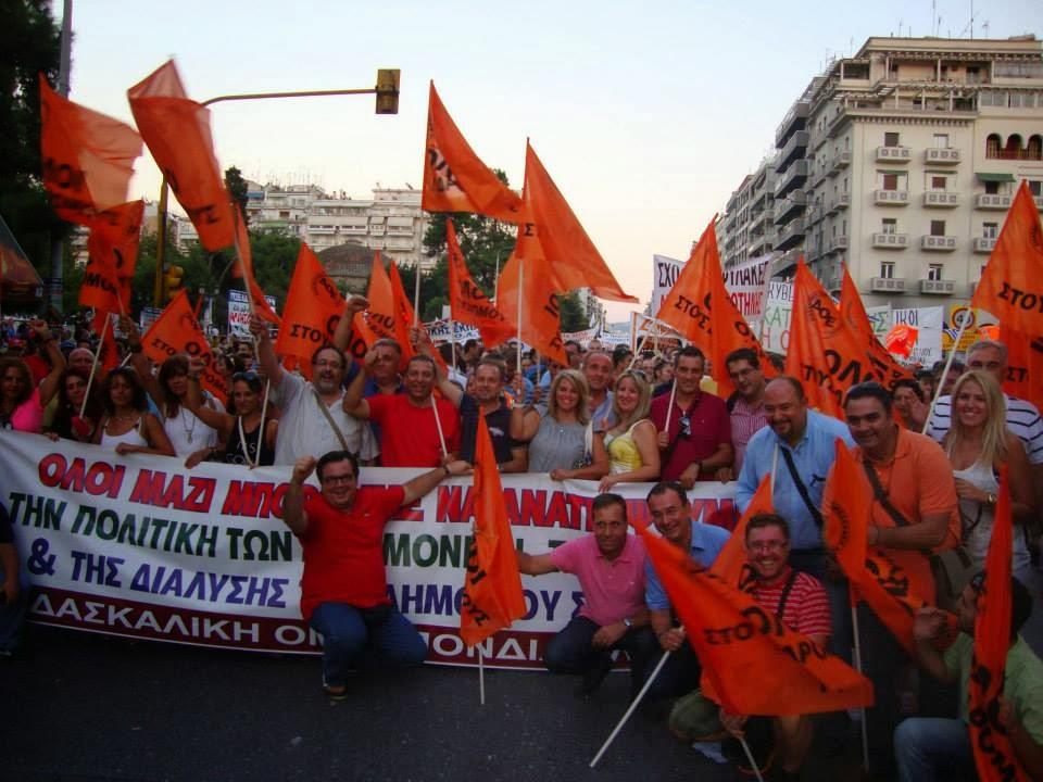 Διδασκαλική Ομοσπονδία Ελλάδος - Ανακοινώσεις