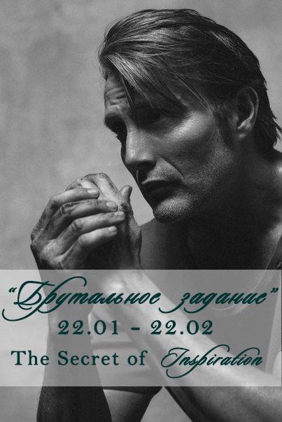 """""""Брутальное задание"""" с ОЭ - до 22.02"""