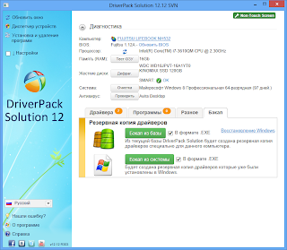 Download DriverPack Solution 12.3 2013 x86 x64 Full Pack