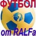 ФУТБОЛ ОТ RALFA