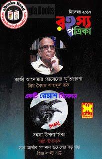 Rahasya Patrika December 2017 (Bangla Magazine)