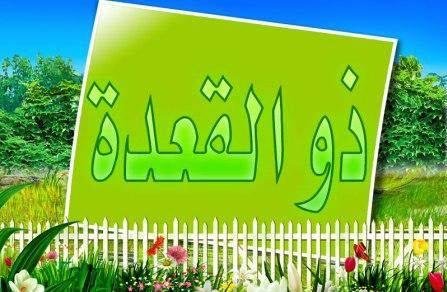 Secara bahasa, Dzulqa'dah terdiri dari dua kata: 'Dzul', yang artinya : sesuatu yang memiliki, dan 'Al Qa'dah', yang artinya : tempat...