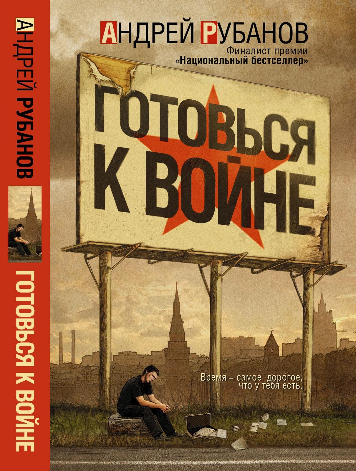 Андрей Рубанов - Сажайте, и вырастет читать онлайн 23