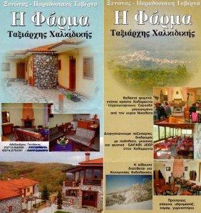 Ξενώνας Η Φάρμα - Ταξιάρχη Χαλκιδικής