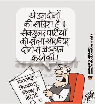 bjp cartoon, shivsena, maharashtra, congress cartoon, ncp cartoon, secularism cartoon, cartoons on politics, indian political cartoon