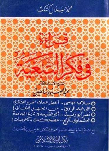 قراءة في فكر التبعية - محمد جلال كشك pdf
