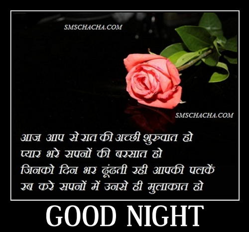 Good Night Wallpaper Love Sms : Hindi Shayari Dosti In English Love Romantic Image SMS Photos Impages Pics Wallpapers: Good ...