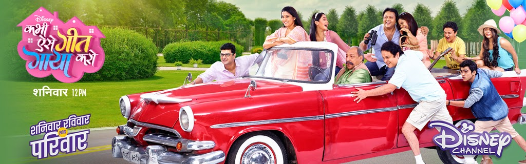 Disney Tv Show Kabhi Aise Geet Gaya Karo Story,Cast And Timings