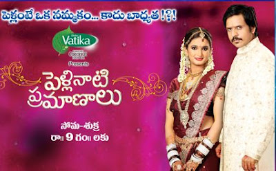Pellinati Pramanalu Zee Telugu TV serial Episode 21 Nov 12,2012