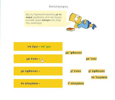 http://inschool.gr/G3/LANG/SIMEIA-APOSTROFOS-LEARN-G3-LANG-MYmatch-1311122200-tzortzisk/index.html
