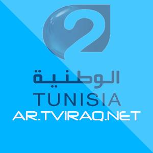 قناة الوطنية التونسية 2 بث مباشر Wataniya tunisia 2 TV HD LIVE