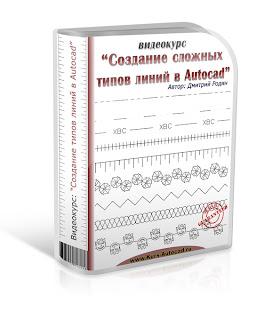 """Видеоуроки """"Создание сложных типов линий в Autocad """" автор Дмитрий Родин"""