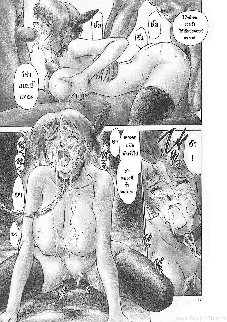กฏนินจาอำมหิต พิชิตสวาท 1 - หน้า 14