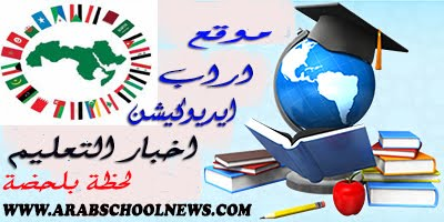اخبار التعليم في مصر