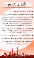 Dzikir Setelah Shalat Sunnah