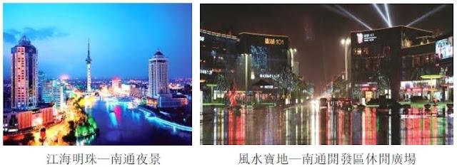 南通經濟技術開發區